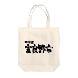 北海道 富良野市 Tote bags