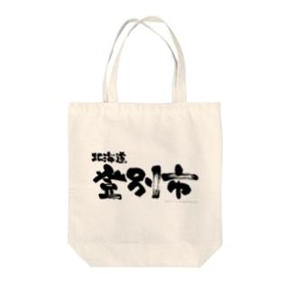 北海道 登別市 Tote bags