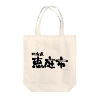 北海道 恵庭市 Tote bags
