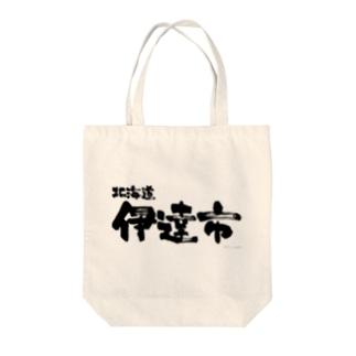 北海道 伊達市 Tote bags
