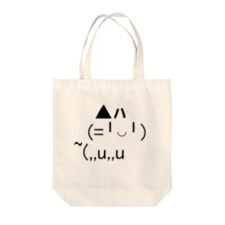 にゃんことーと Tote bags