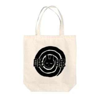 眠眠うさちゃん Tote bags