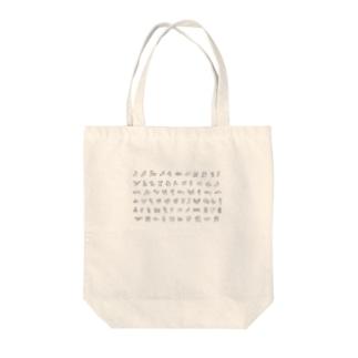 アナトリア象形文字(黒) Tote Bag