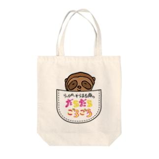 だらごろ Tote bags