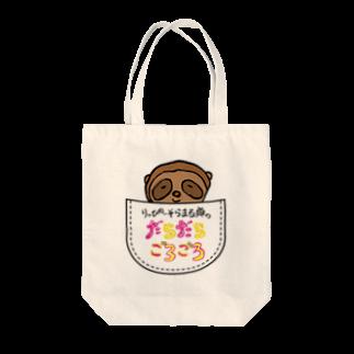 だらごろオフィシャルショップ SUZURI店のだらごろ Tote bags