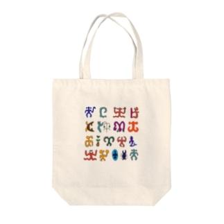 ロンゴロンゴ2(彩色) Tote bags