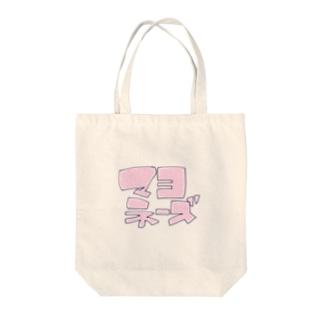 マヨ・ネーズ Tote bags
