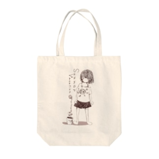 summer vacation Tote bags