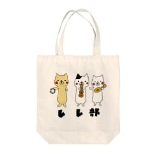レレ部トリオ Tote bags