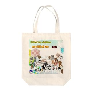 うちの子オールスター2021 Tote Bag