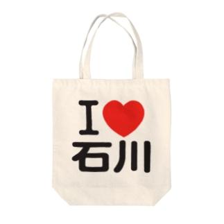 I LOVE 石川 / I ラブ 石川 / アイラブ石川 / I LOVE Tシャツ Tote Bag