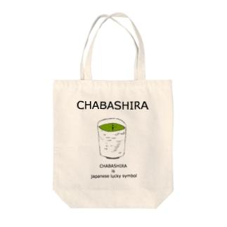 和風ユーモアデザイン「茶柱」 Tote bags