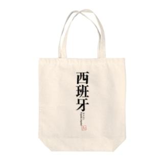 国名シリーズ-スペイン(Spain) Tote bags