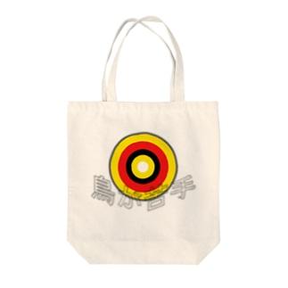 鳥が苦手な人のため Tote bags