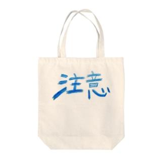 なごみの注意 Tote bags