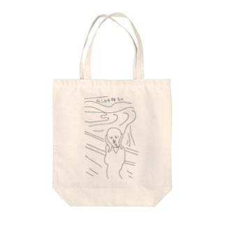 名画シリーズ ムンクの『叫び』 Tote bags