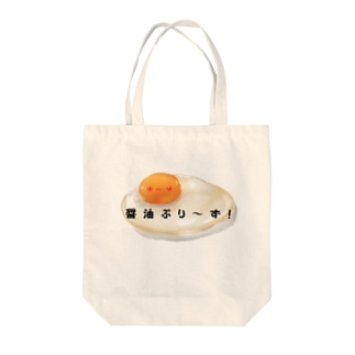 醤油ぷり~ず! Tote bags
