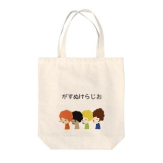 ポッドキャストカバーグッズ Tote bags
