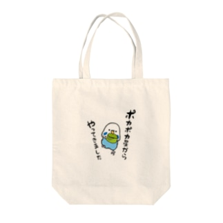 うめごまの「ぽかぽか星人」 Tote bags