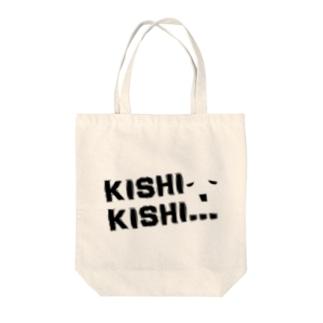 伝説の呪文キシキシ Tote bags