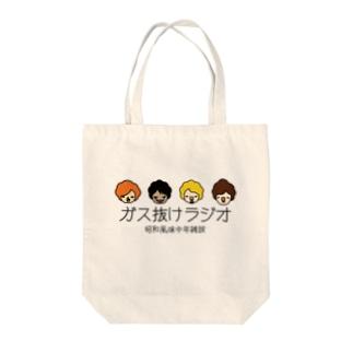 昭和風味中年雑談Ver Tote bags