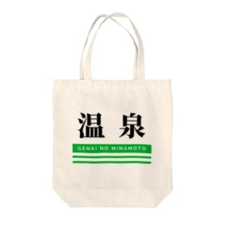 温泉(元気の源,kg) Tote bags