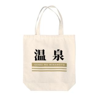 温泉(元気の源,kb) Tote bags