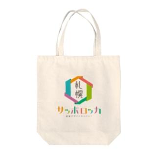 感動デザインカンパニー「サッポロッカ」 Tote bags