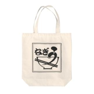 なぎうロゴ KURO トートバッグ