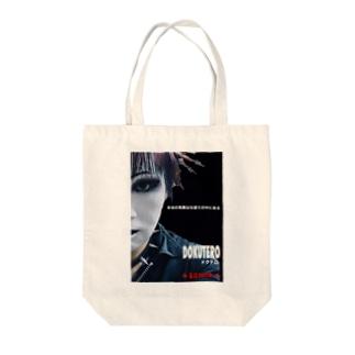 ドクテロイチロウJO◆ERパクリ Tote bags
