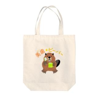 美歯☆ビーバー Tote bags