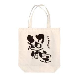超低空 やっほい(大) Tote bags