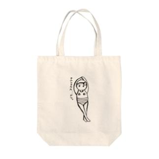 ナツコの夏。 Tote bags