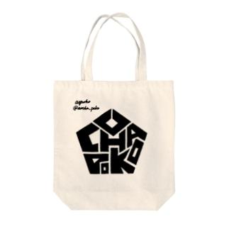 うーちゃぽこ印 Tote Bag