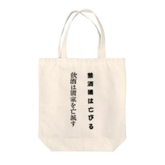 禁酒國は滅びる Tote bags