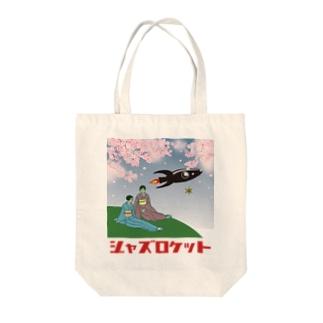 ジャズロケット2号 Tote bags