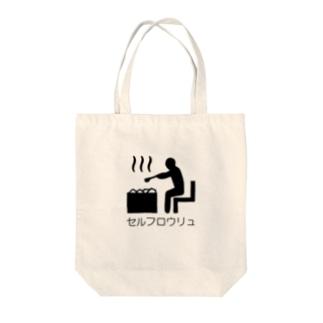 セルフロウリュ・ピクトグラム Tote Bag