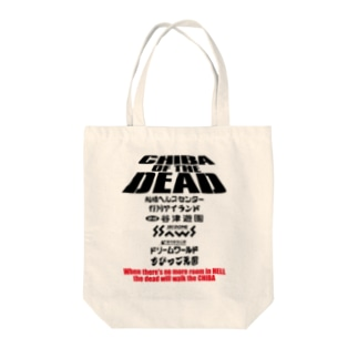 CHIBA OF THE DEAD / Tote bag Tote bags