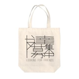 友達募集中 Tote bags