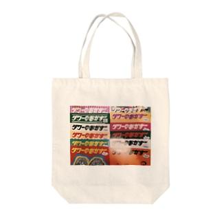 おか〇〇ず Tote bags