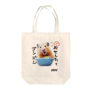 おせんたくゴシゴシ Tote Bag