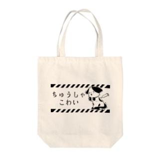 ちゅうしゃこわい Tote Bag