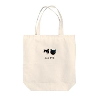 ニコチビ Tote bags