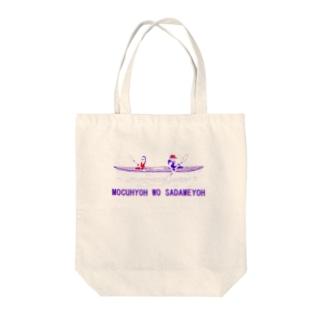 目標を定めよう Tote bags