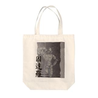 SO-yanの因達羅 Tote bags