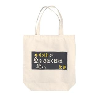よく見る看板 Tote bags