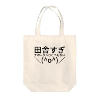 田舎すぎてポータルひとつもない\(^o^)/ Tote bags