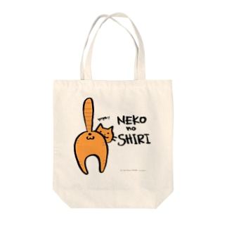 ネコノシリ♂(茶トラ) Tote bags