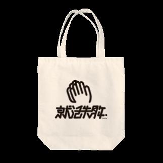 オムライシの第一志望祈られ記念 Tote bags