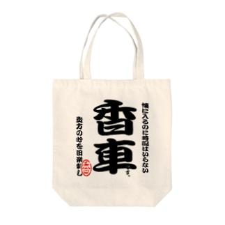 将棋シリーズ 香車 Tote bags